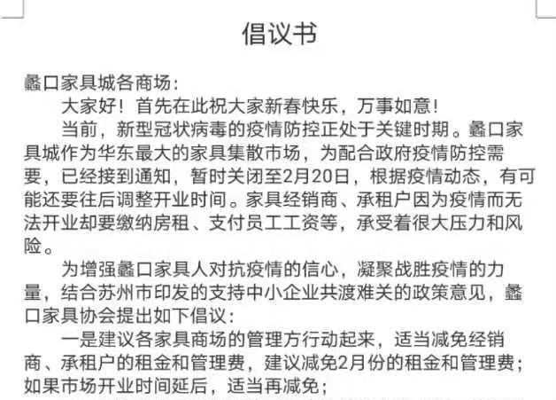 苏州蠡口家具城各商场营业时间调整    【苏州迪漫软装设计】